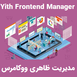 دانلود افزونه Yith Frontend Manager for WooCommerce Premium
