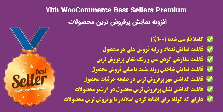 افزونه Yith WooCommerce Best Sellers