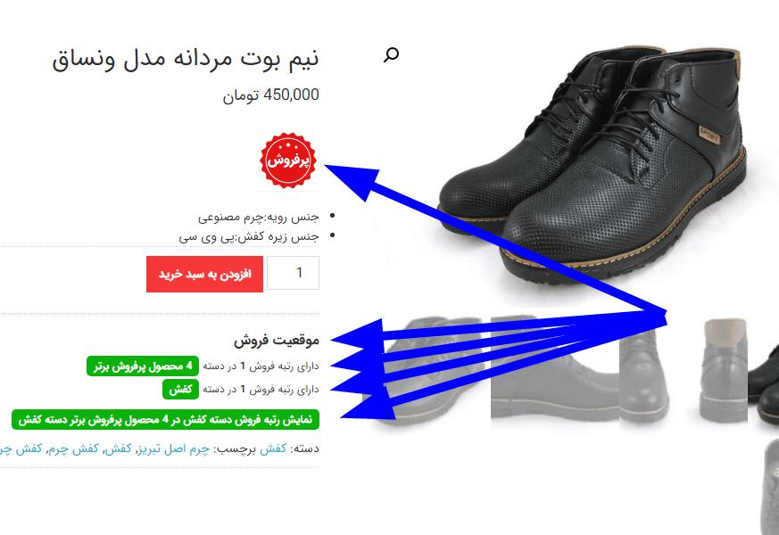نمایش مهر پرفروش ترین و رتبه فروش محصول در صفحه جزئیات محصول
