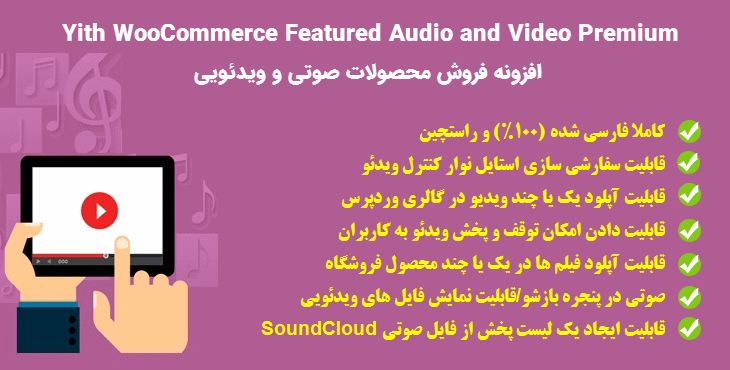 افزونه Yith WooCommerce Featured Audio and Video