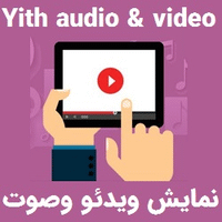 دانلود افزونه Yith WooCommerce Featured Audio and Video