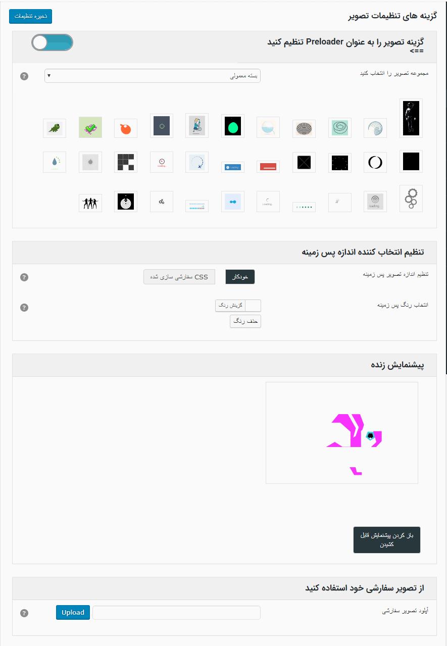 تنظیمات حالت تصویر افزونه صفحه لودینگ سایت