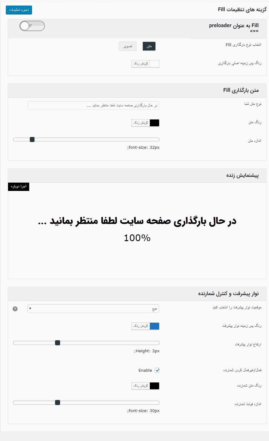 تنظیمات حالت Fill افزونه صفحه لودینگ سایت