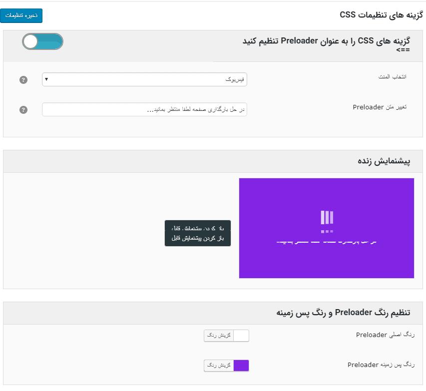 تنظیمات حالتCSSافزونه صفحه لودینگ سایت