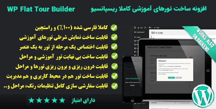 افزونه WP Flat Tour Builder