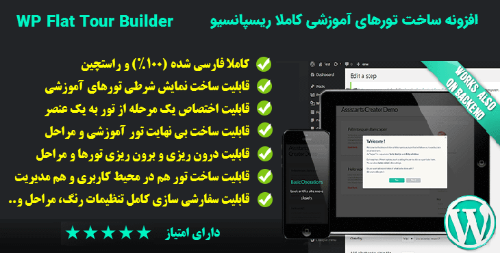افزونه WP Flat Tour Builder
