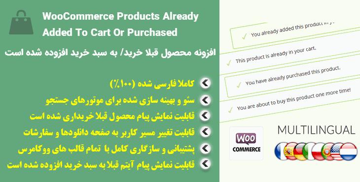 افزونه WooCommerce Products Already Added To Cart Or Purchased