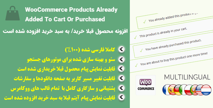 افزونه WooCommerce Products Already Added To Cart Or Purchased