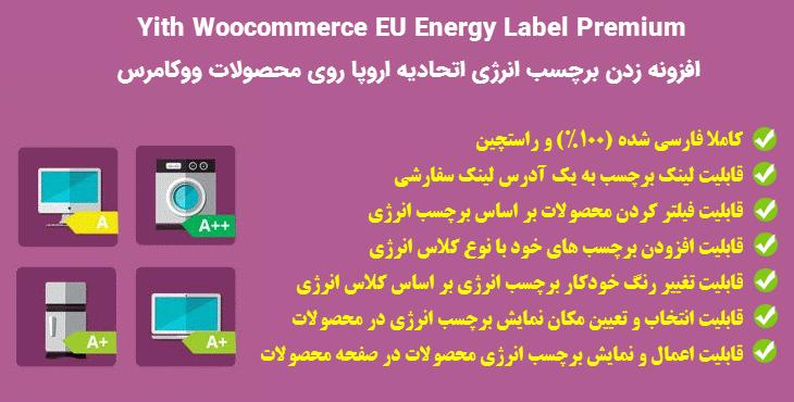 افزونه Yith EU Energy Label