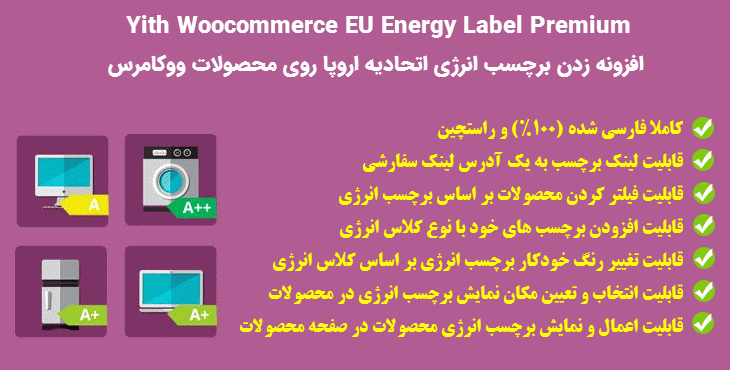 افزونه Yith EU Energy Label