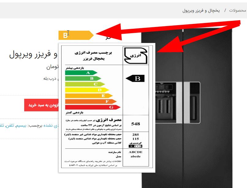 نمونه برچسب انرژی در صفحه محصول تک