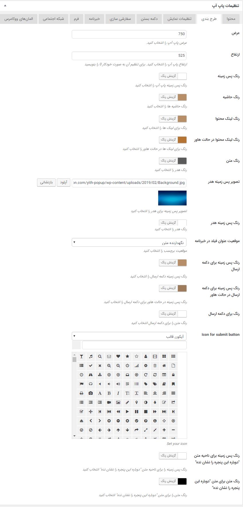 تنظیمات طرح بندی افزونهYith WooCommerce Popup Premium