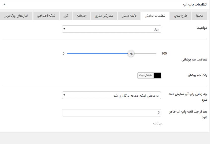 تنظیمات نمایش افزونهYith Popup