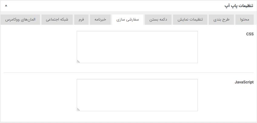 قابلیت سفارشی سازی ظاهر افزونه با CSS دلخواه