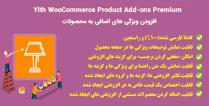 افزونه Yith WooCommerce Product Add-ons