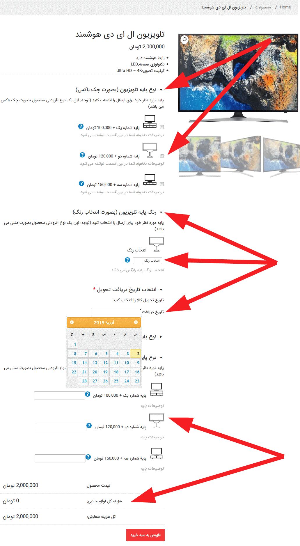 یک نمونه ویژگی های اضاف شده به یک محصول
