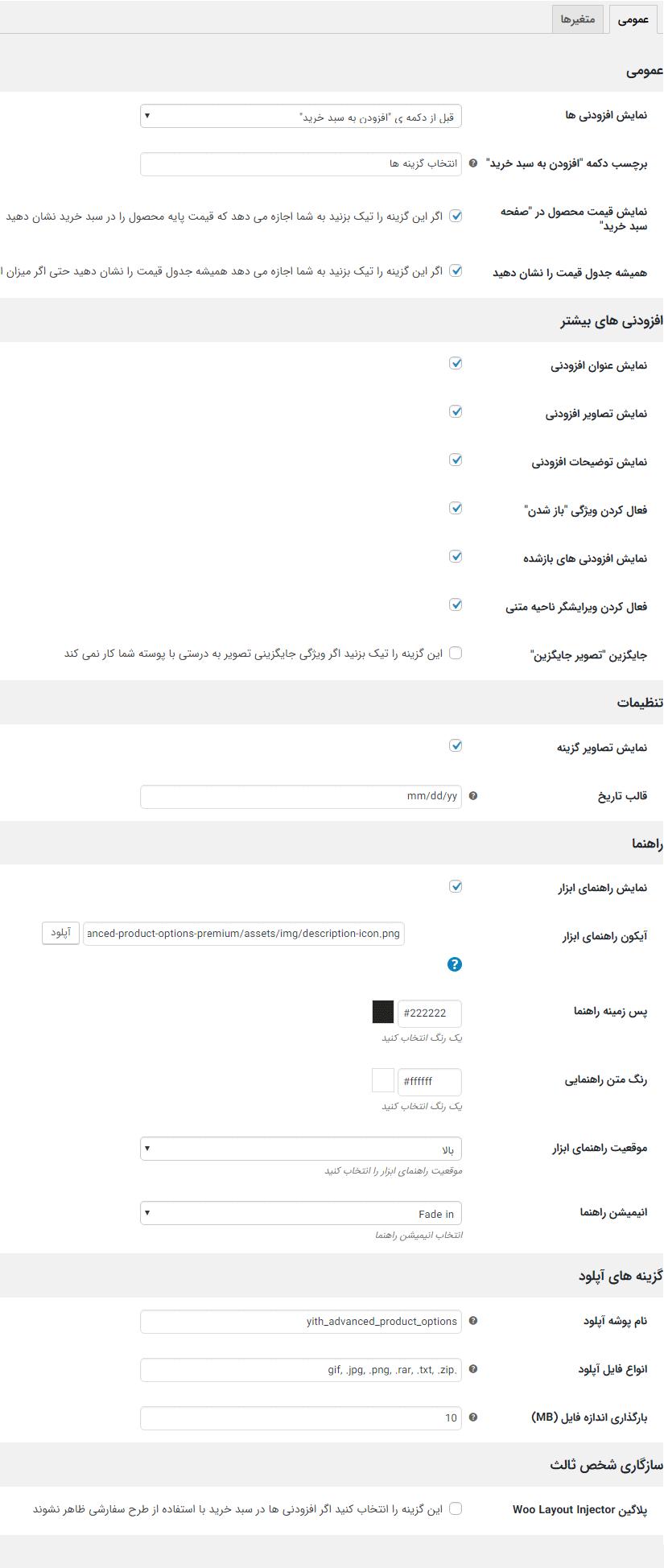 تنظیمات عمومی افزونهYith WooCommerce Product Add-ons