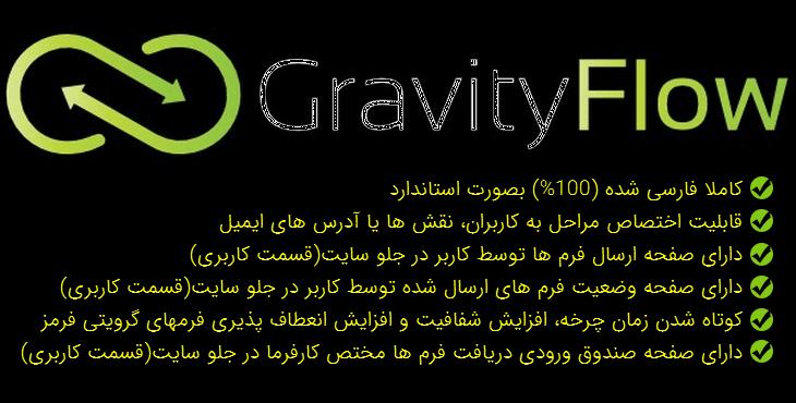 افزونه Gravity Flow