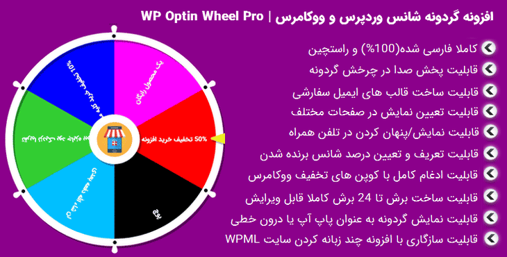 افزونه Optin Wheel Pro