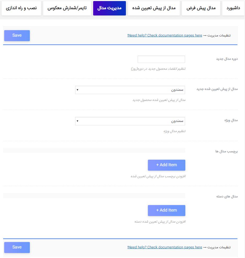 تنظیمات مدیریت مدال در افزونه Improved Sale Badges
