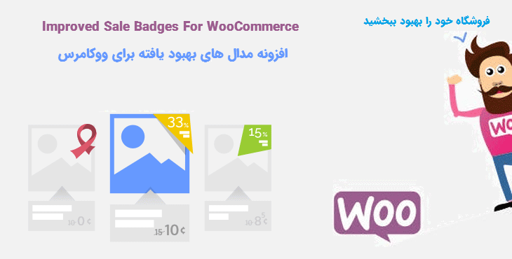افزونه Improved Sale Badges