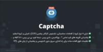 افزونه ضد اسپم پیشرفته کپچا وردپرس | Captcha Plus