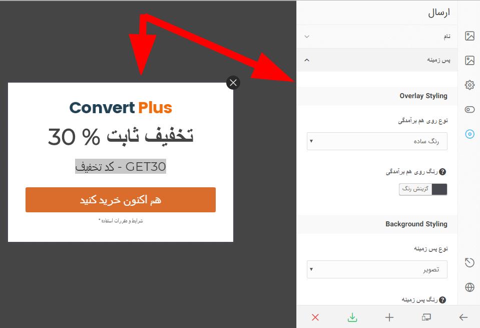 ویرایش زنده پاپ آپ با ویرایشگر Convert Plus
