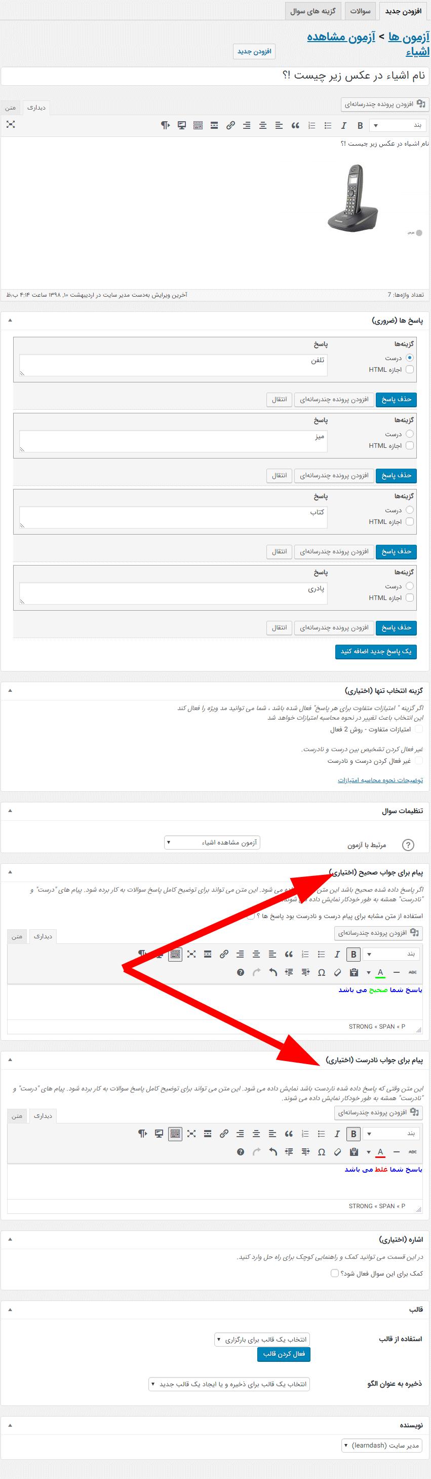 بخش بانک سوال های پیشرفته LearnDash
