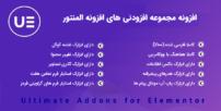افزونه Ultimate Addons Elementor