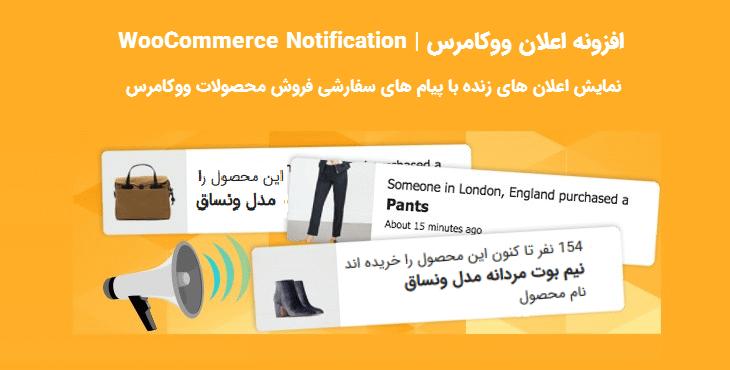 افزونه WooCommerce Notification