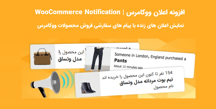 افزونه WooCommerce Notification
