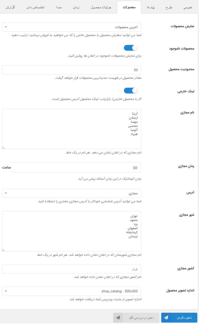 تنظیمات نوع نمایش محصولات در اعلان