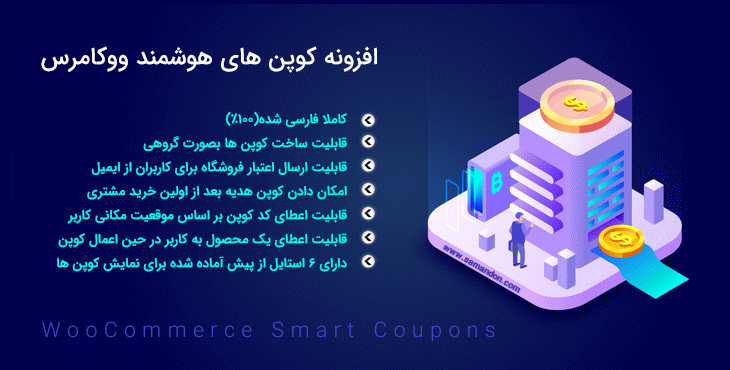 افزونه WooCommerce Smart Coupons