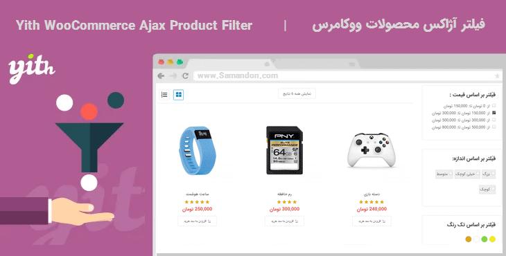 افزونه Yith Ajax Product Filter