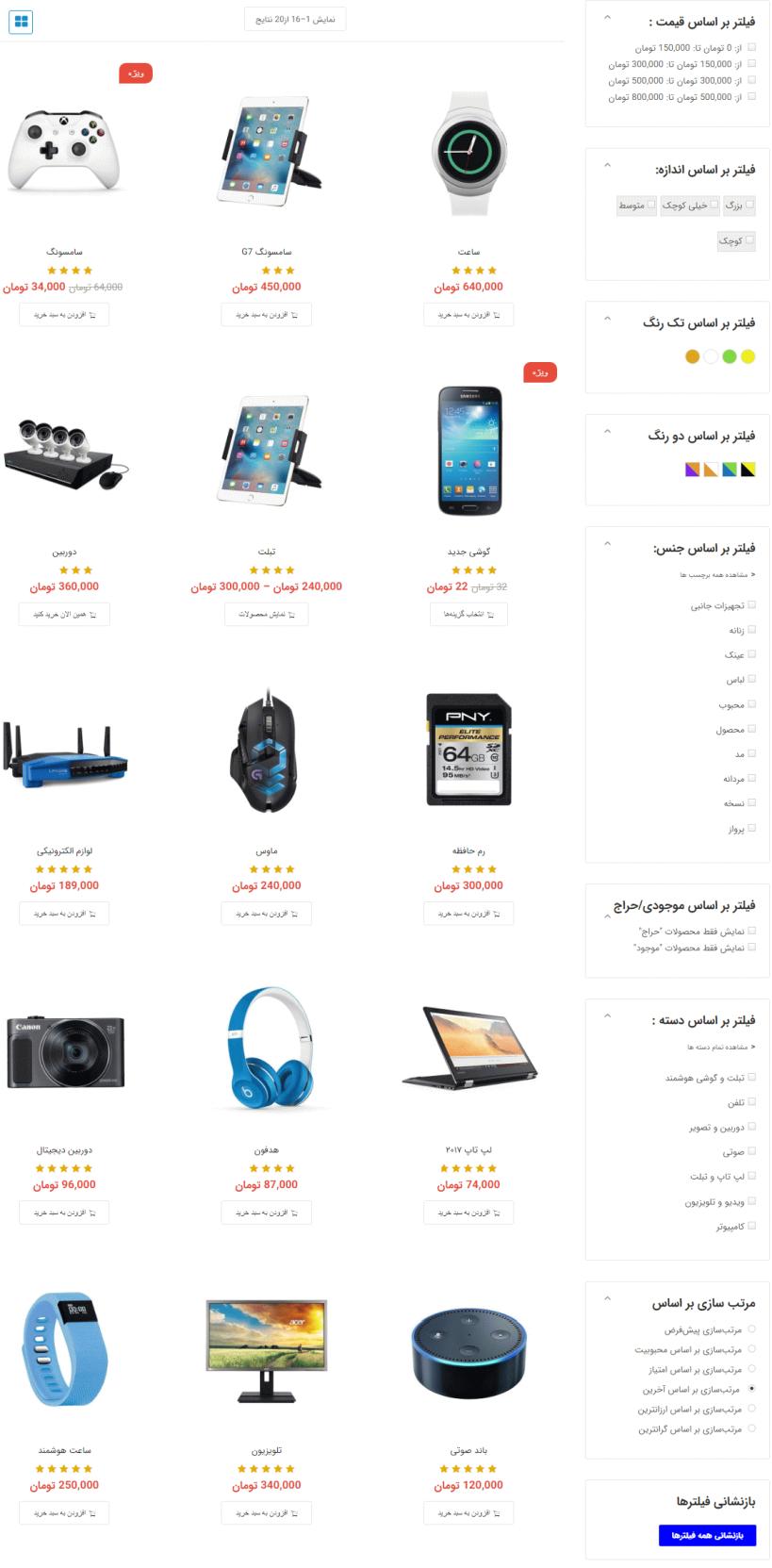 نمونه فیلتر محصولات در صفحه فروشگاه