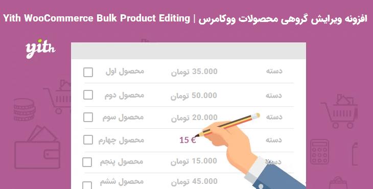 افزونه Yith Bulk Product Editing