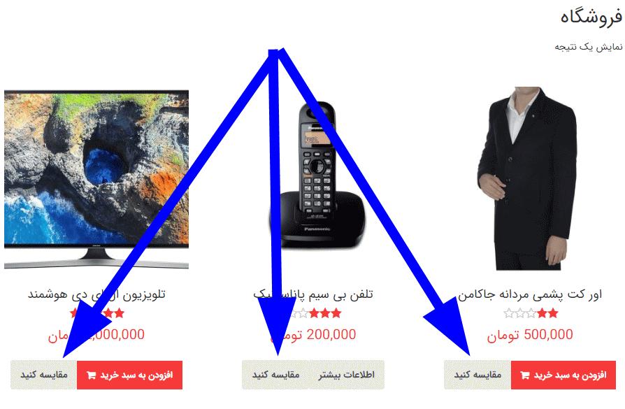 افزودن دکمه مقایسه در کاتالوگ محصولات