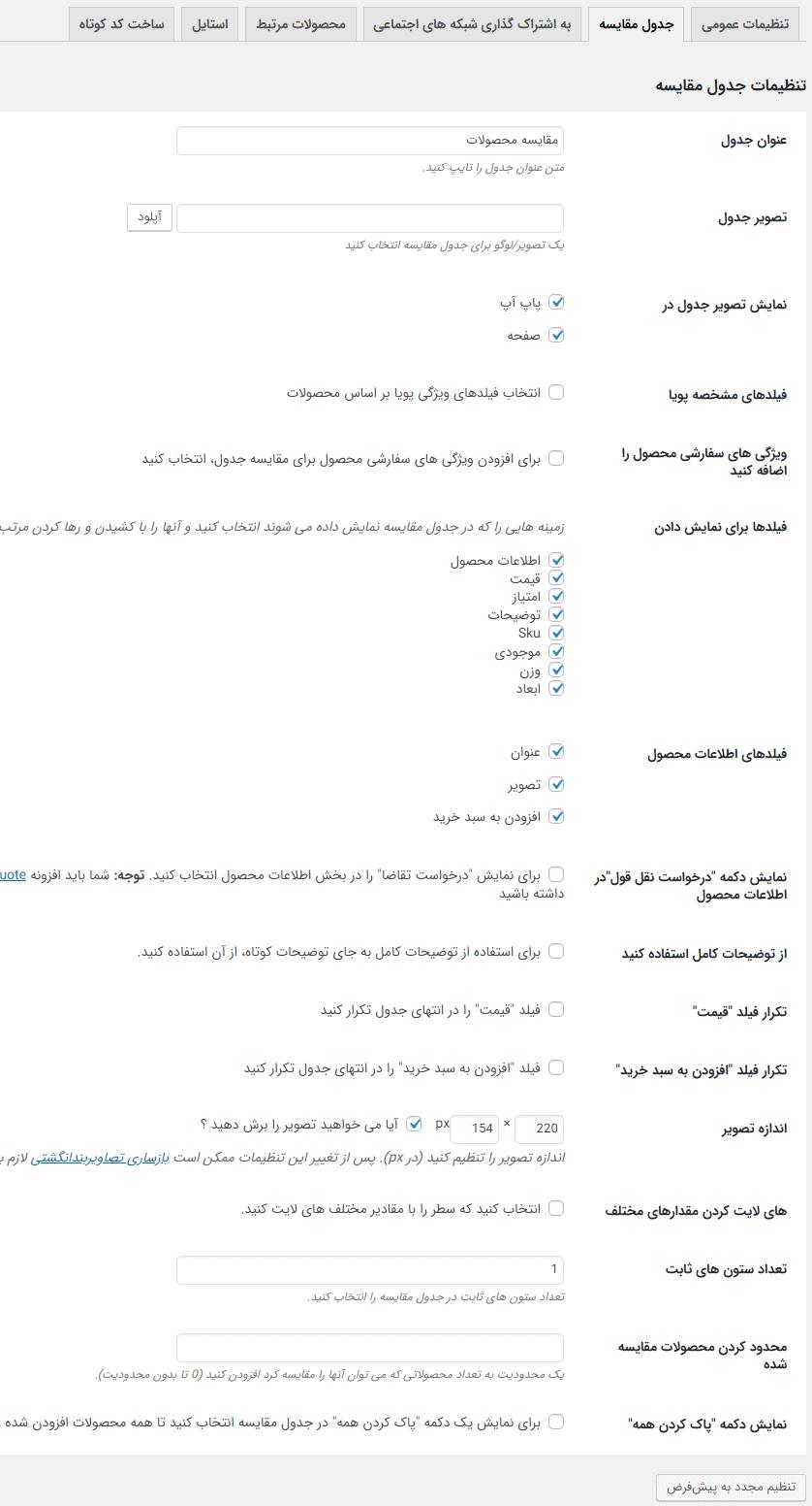تنظیمات جدول مقایسه محصولات