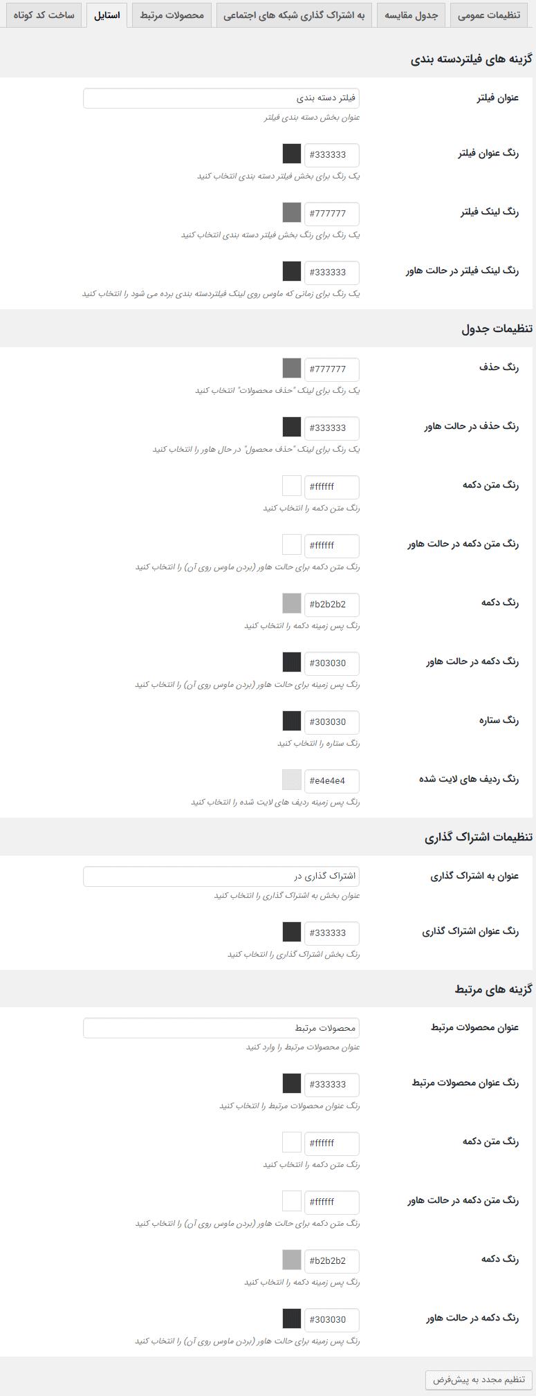 تنظیمات سفارشی سازی استایل افزونه Yith WooCommerce Compare