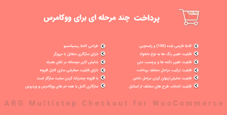 افزونه ARG Multistep Checkout