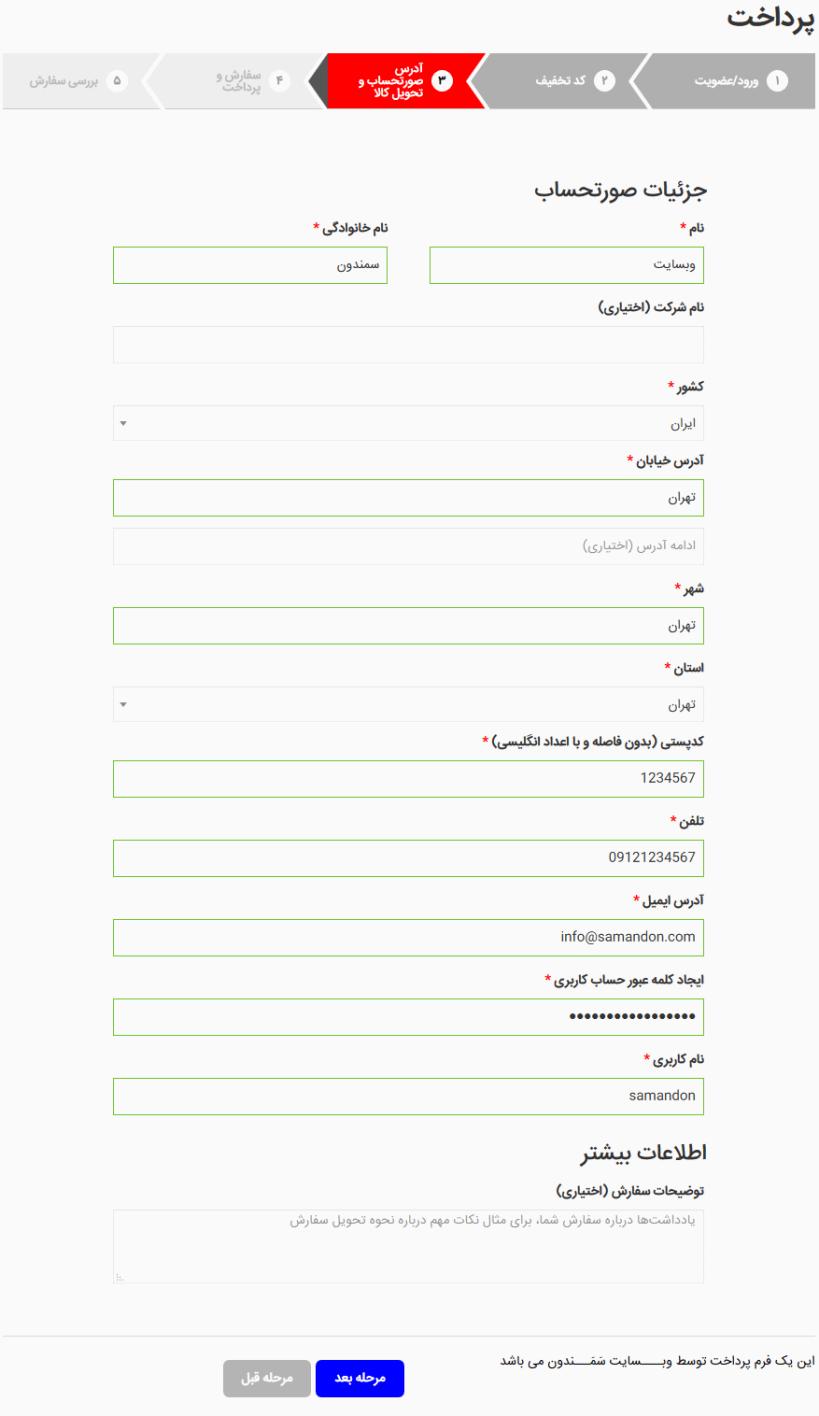 مرحله آدرس صورتحساب و تحویل کالا
