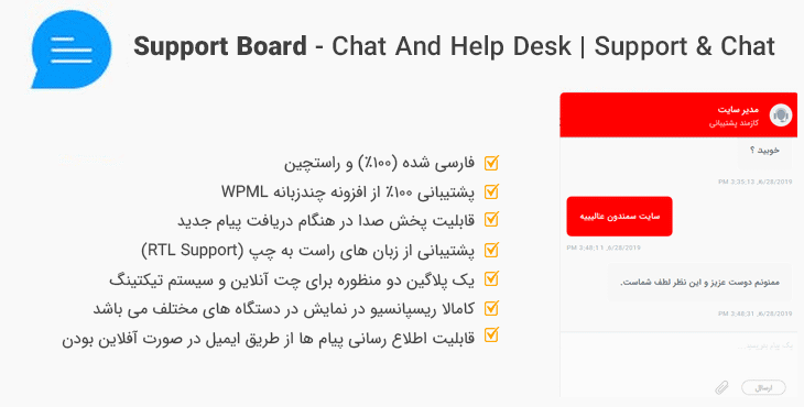 افزونه Support Board