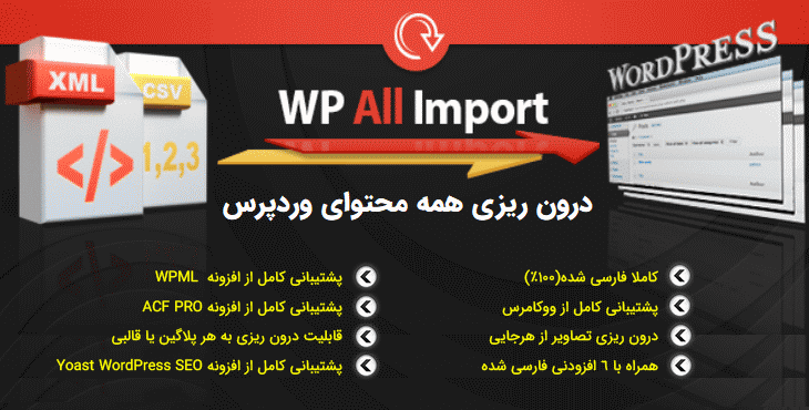افزونه WP All Import Pro