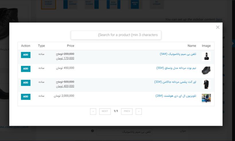 افزودن محصول بسته ای در صفحه ویرایش محصول