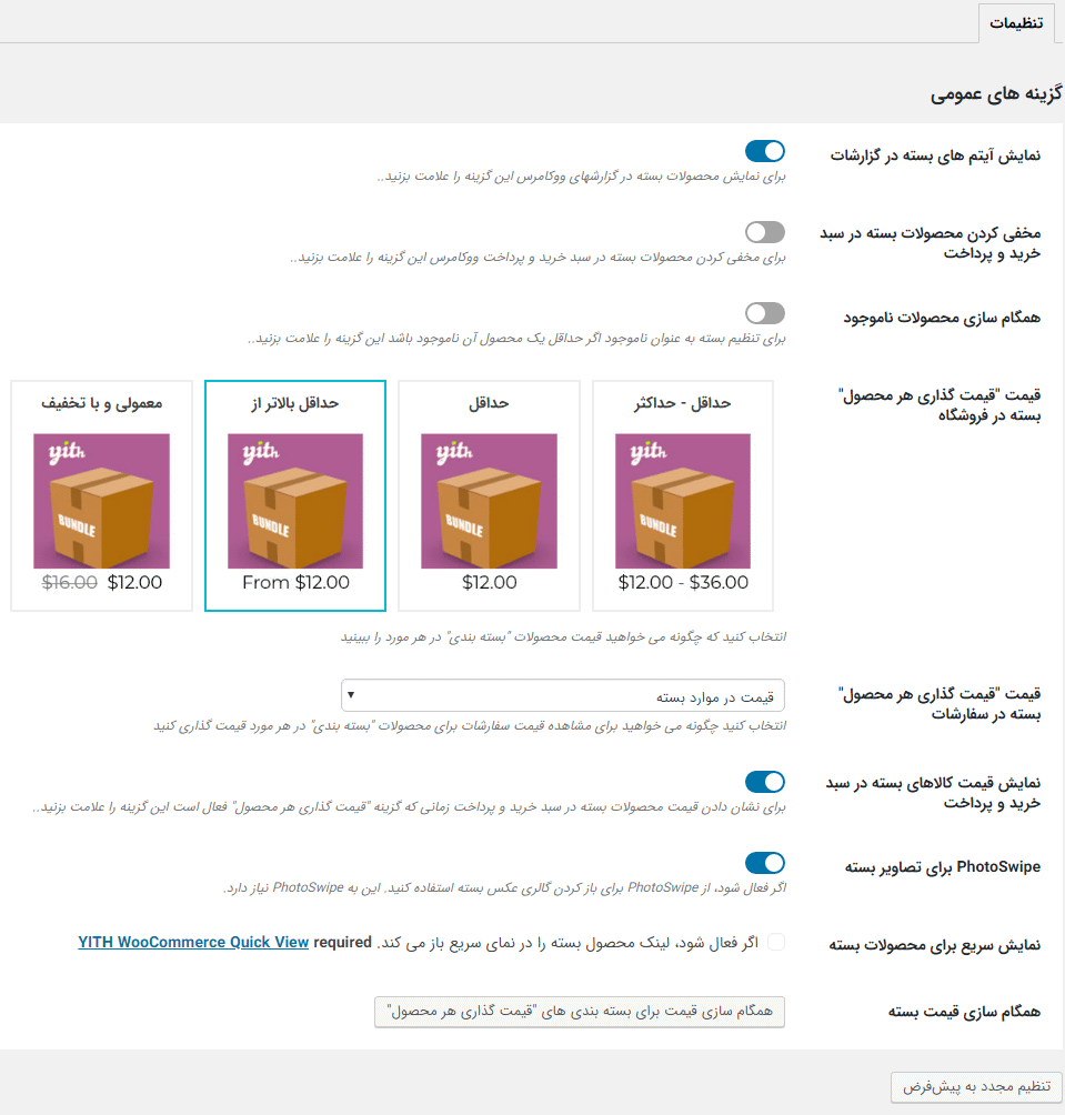 تنظیمات افزونه Yith Product Bundles