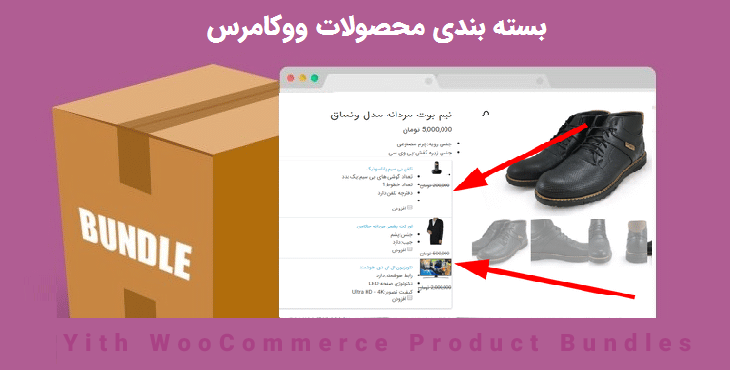 افزونه Yith Product Bundles