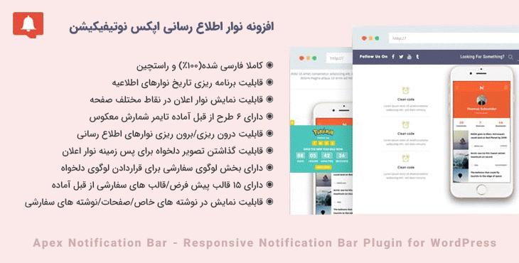 افزونه Apex Notification Bar