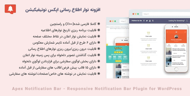 افزونه Apex Notification Bar