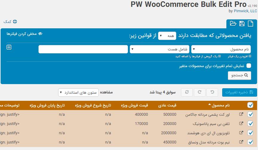 تصویری از محیط افزونه PW WooCommerce Bulk Edit