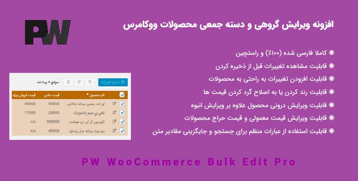 افزونه PW WooCommerce Bulk Edit Pro